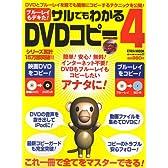 サルでもわかるDVDコピー 4 (英和MOOK らくらく講座 31)