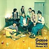 Goose house Phrase#01