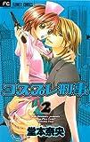 コスプレ刑事 2 (フラワーコミックス)