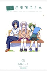 がんばれ!消えるな!!色素薄子さん: 2 (REXコミックス) Kindle版