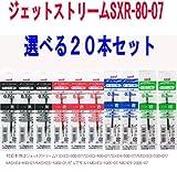 三菱鉛筆 ジェットストリーム 替芯 SXR-80-07 選べる替え芯 20本組 業務用に最適