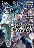 機動戦士ガンダム MSV-R 宇宙世紀英雄伝説 虹霓のシン・マツナガ(9) (角川コミックス・エース)