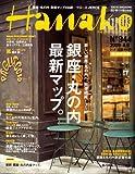 Hanako (ハナコ) 2009年 4/9号 [雑誌] 画像