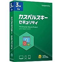 カスペルスキー セキュリティ (最新版)   3年 1台版   パッケージ版   Windows/Mac/iOS/And…