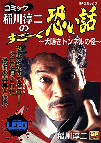 コミック稲川淳二のすご~く恐い話~犬鳴きトンネルの怪~ (SPコミックス)の詳細を見る