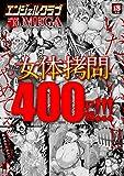 エンジェルクラブMEGA Vol.10 (エンジェルコミックス)