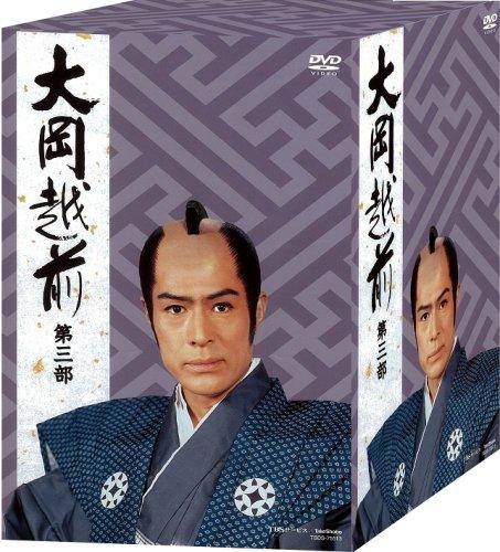大岡越前 第三部 [DVD]