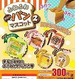 ふわふわminiパンマスコット2 全5種セット ガチャガチャ