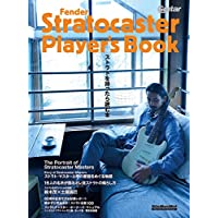Fender Stratocaster Player's Book ストラトを持ったら読む本 (リットーミュージック・ムック)