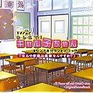 TVアニメ「おしえて!ギャル子ちゃん」オリジナルサウンドトラック「なんで音楽は素敵なんですか?」