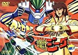 鋼鉄ジーグ VOL.1[DVD]