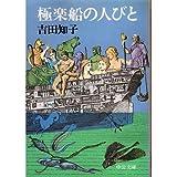 極楽船の人びと (中公文庫)
