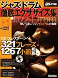 リズム&ドラム・マガジン ジャズ・ドラム徹底エクササイズ集(CD付き)