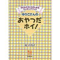 Amazon.co.jp: 島 百合子: 本