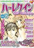 ハーレクイン 名作セレクション vol.17 (ハーレクインコミックス)