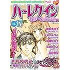ハーレクイン 名作セレクション vol.17 ハーレクイン 名作セレクション (ハーレクインコミックス)