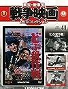 東宝・新東宝戦争映画DVD 41号 (どぶ鼠作戦 1962年) [分冊百科] (DVD付) (東宝・新東宝戦争映画DVDコレクション)