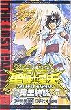 聖闘士星矢THE LOST CANVAS冥王神話 1 (少年チャンピオン・コミックス) 画像