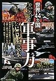 世界44カ国「本当のの軍事力」(禁)格付け読本