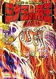 ミナミの帝王 (156) (ニチブンコミックス)