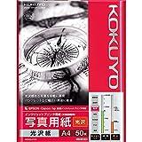 コクヨ インクジェットプリンタ用紙 写真用紙 光沢紙 A4 50枚 KJ-G14A4-50