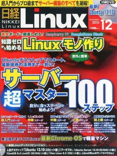 日経 Linux (リナックス) 2013年 12月号の詳細を見る