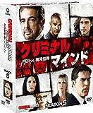 クリミナル・マインド/FBI vs. 異常犯罪 シーズン5 コンパクト BOX [DVD] -