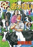 牛のおっぱい(1) (モーニングコミックス)