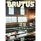 BRUTUS(ブルータス) 2017年 11/15号[温泉♡愛]