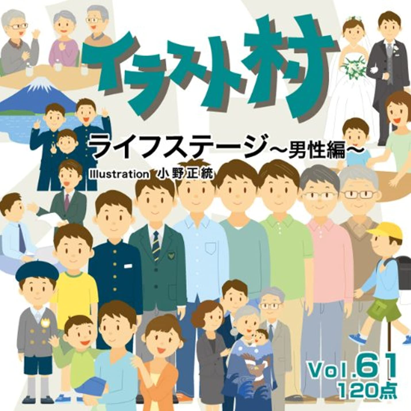 商標実質的に設計イラスト村 Vol.61 ライフステージ 男性編