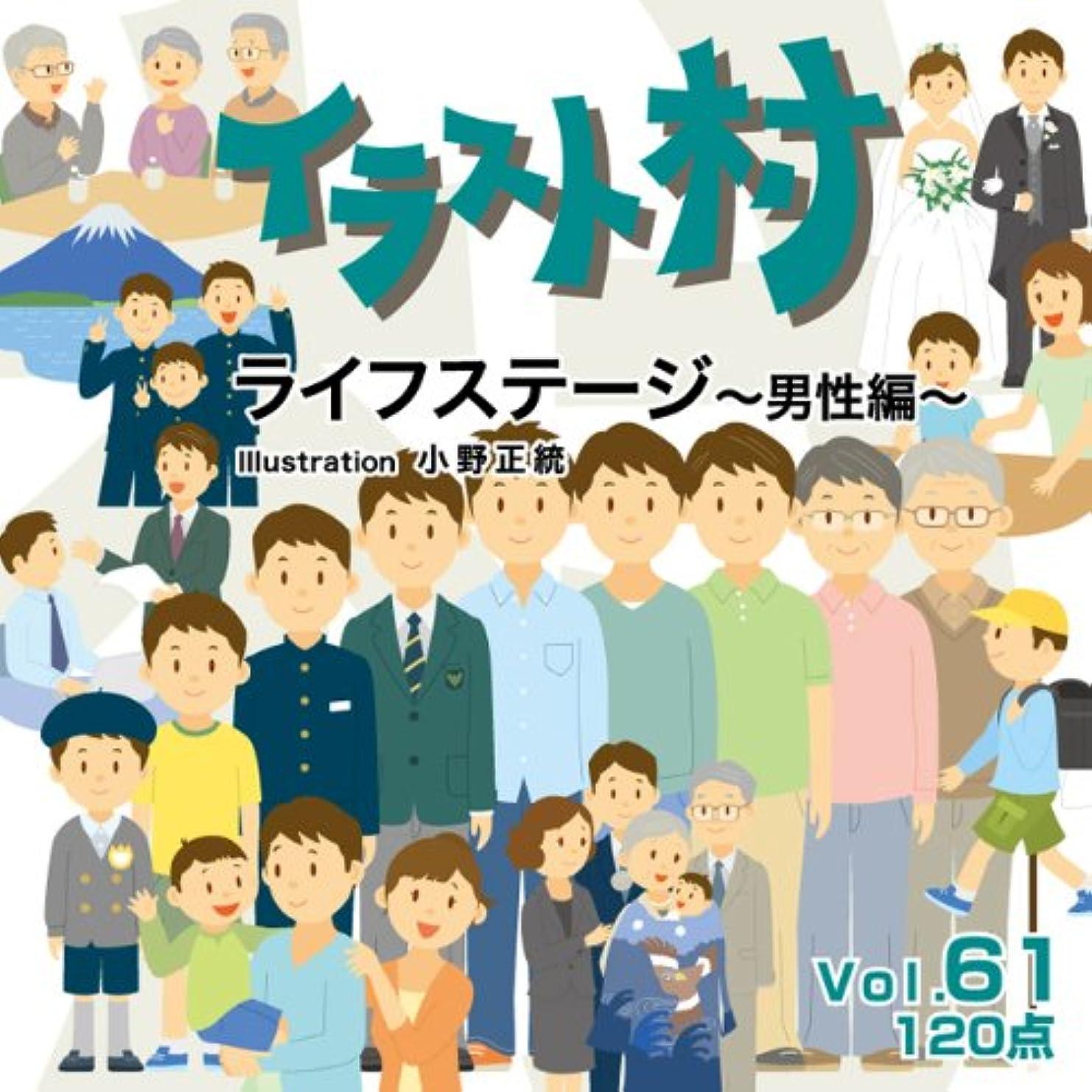 オーケストラワークショップ知人イラスト村 Vol.61 ライフステージ 男性編