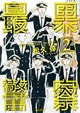 最果警察 2 (マッグガーデンコミックス アヴァルスシリーズ)