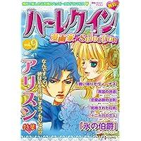 ハーレクイン 漫画家セレクション vol.9 (ハーレクインコミックス)