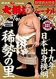 NHK大相撲ジャーナル2017年4月号