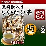 黒胡椒入りしいたけ茶 45袋 2個セット [その他]