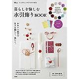 大人のおしゃれ手帖特別編集 暮らしを愉しむ水引飾りBOOK (TJMOOK)