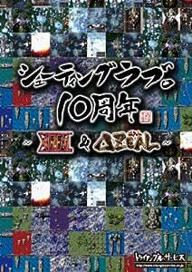 シューティングラブ。10周年 ~XIIZEAL & ZEAL~(通常版)