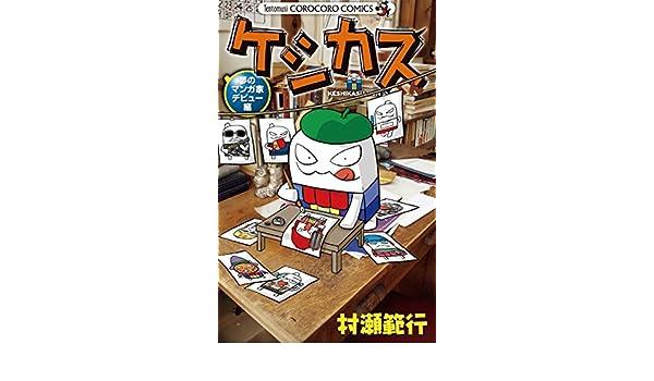 ケシカスくん 夢のマンガ家デビュー編 | 村瀬範行 | マンガ | Kindle ...