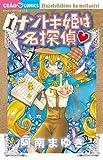 ナゾトキ姫は名探偵 / 阿南 まゆき のシリーズ情報を見る