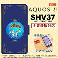 手帳型 ケース SHV37 スマホ カバー AQUOS U アクオス メリーゴーラウンド 青 nk-004s-shv37-dr1506