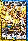 デュエルマスターズ 時の法皇 ミラダンテXII(レジェンドレア・秘2)/革命ファイナル 世界は0だ!!ブラックアウト!!(DMR22)/シングルカード