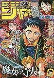 週刊少年ジャンプ(10) 2020年 2/17 号 [雑誌]