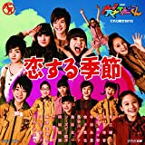 恋する季節 / てれび戦士2012