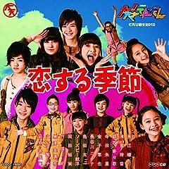 てれび戦士2012「恋する季節」のCDジャケット