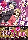 特命!キケンな情事—Misaki & Gaito (エタニティ文庫 エタニティブックス Rouge)