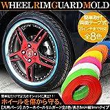 リムガード/アルミホイールリムガード 8m/ホイール保護 タイヤホイール用 /レッド