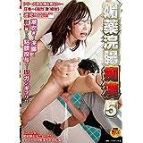 媚薬浣腸痴漢5 [DVD]