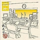 【Amazon.co.jp限定】放送室 VOL.376~391(オリジナルコンパクト文具セット付)