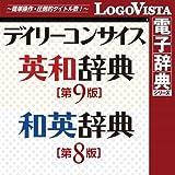 デイリーコンサイス英和(第9版)・和英(第8版)辞典 for Win|ダウンロード版
