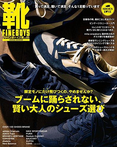 FINEBOYS靴 VOL.5 (HINODE MOOK09...